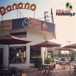 رستوران دانانو