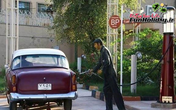 افتتاح موزه «پمپبنزین» در تهران