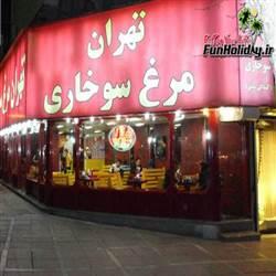 فست فود تهران مرغ سوخاری