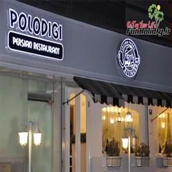 رستوران پلو دیگی