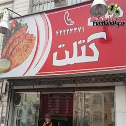 رستوران دنیای کتلت (مرزداران)