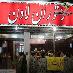 رستوران لادن