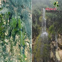 آبشار حرام او