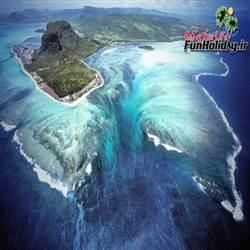 آبشاری زیبا در زیر دریا ( جزیره موریس )