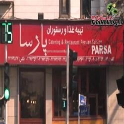 رستوران پارسا