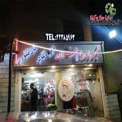 جگرسرای بام تهران