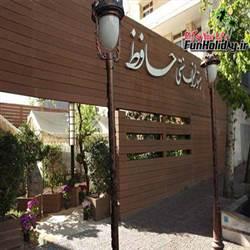 رستوران حافظ