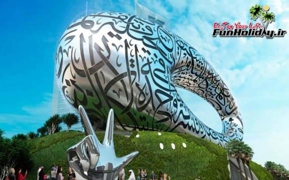 موزه آینده دبی، موزه ای که به نمادینترین موزه دنیا تبدیل می شود