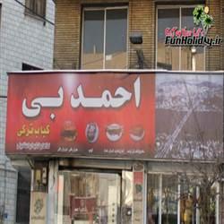 رستوران احمد بی