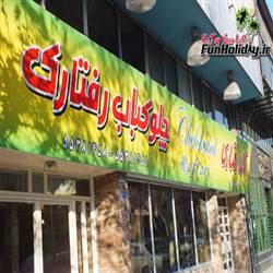 رستوران رفتاری (وحدت اسلامی)