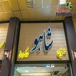 رستوران شاهو(فودکورت علاالدین)