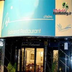 رستوران سهند