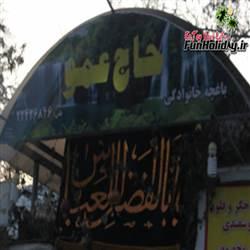 رستوران حاج عمو