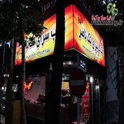 رستوران تک ناصر