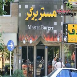 فست فود مستر برگر