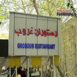 رستوران غروب