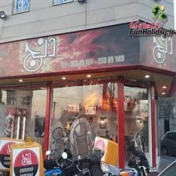 رستوران دنج