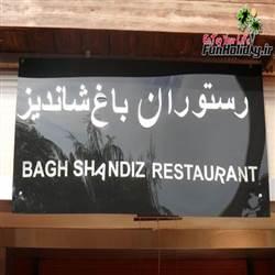 رستوران باغ شاندیز