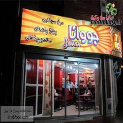 رستوران جووانا