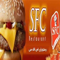 فست فود اس اف سی (اکباتان) - SFC