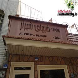 رستوران شبهای شیراز
