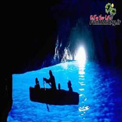 آبی ترین رنگ را در این غار می توانید ببینید