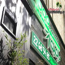 رستوران بامبو اکسپرس