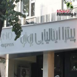 رستوران بونو (نیاوران)
